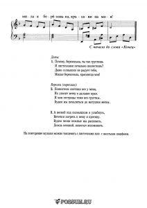"""Песня """"Березонька"""" З. Роот: ноты"""