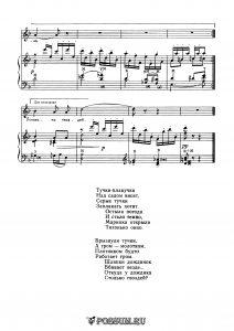 """Песня """"Дождь"""" С. Бодренкова: ноты"""