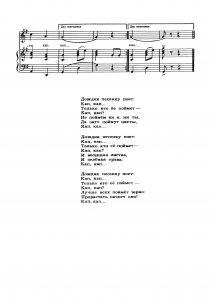 """Песня """"Дождик"""" Музыка О. Юдахиной: ноты"""