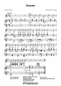 """Песня """"Дождик"""" Ю. Слонова: ноты"""