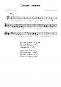 """Песня """"Дождик озорной"""" Музыка Е. Тиличеевой: ноты"""