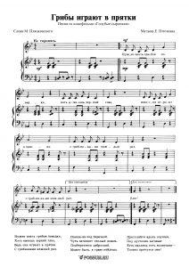 """Песня """"Грибы играют в прятки"""" Е. Птичкина: ноты"""