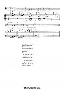 """Песня """"Капельки"""" В. Павленко: ноты"""