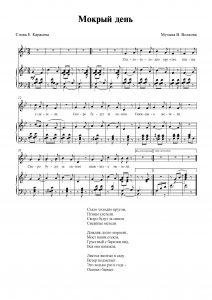 """Песня """"Мокрый день"""" В. Волкова: ноты"""