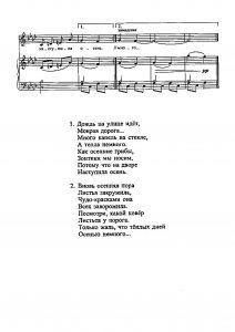 """Песня """"Осень"""" А. Арутюнова: ноты"""