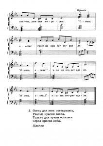 """Песня """"Осень"""" З. Роот: ноты"""