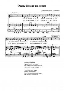 """Песня """"Осень бродит по лесам"""" Е. Тиличеевой: ноты"""