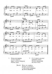 """Песня """"Осень-непогодушка"""" Е.В. Горбиной: ноты"""