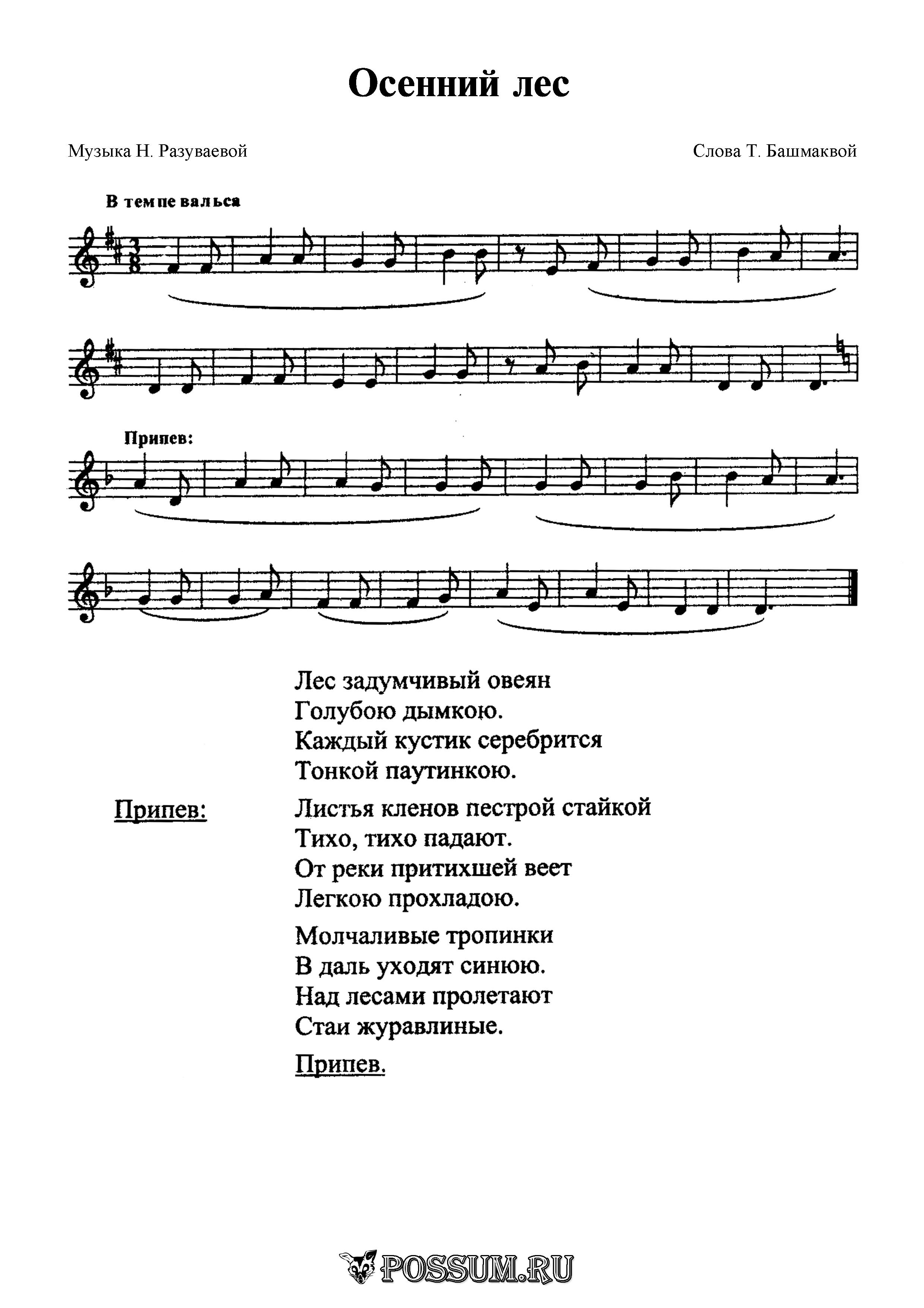 картинки осенние песни