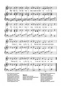 """Песня """"Осенний вальс"""" Е. Шаламоновой: ноты"""