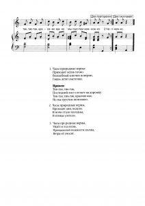 """Песня """"Осенняя"""" Е. Шаламоновой: ноты"""