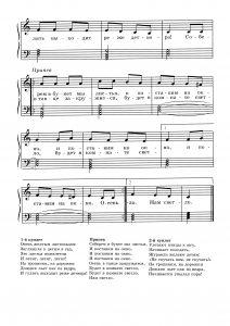 """Песня """"Осенняя песнь"""" Н. Лукониной: ноты"""