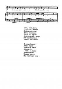 Осенняя песня С. Юдиной: ноты