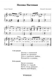 """""""Песенка Настеньки"""" Н. Лукониной: ноты"""