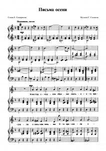 "Песня ""Письма осени"" С. Соснина: ноты"