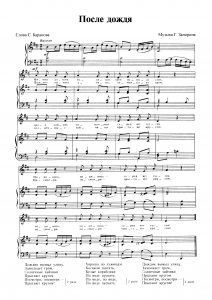 """Песня """"После дождя"""" Г. Занорина: ноты"""
