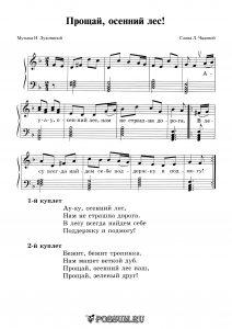 """Песня """"Прощай, прощай, осенний лес"""" Н. Лукониной: ноты"""