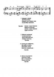 """Песня """"Золотая песенка"""" Г. Вихаревой: ноты"""