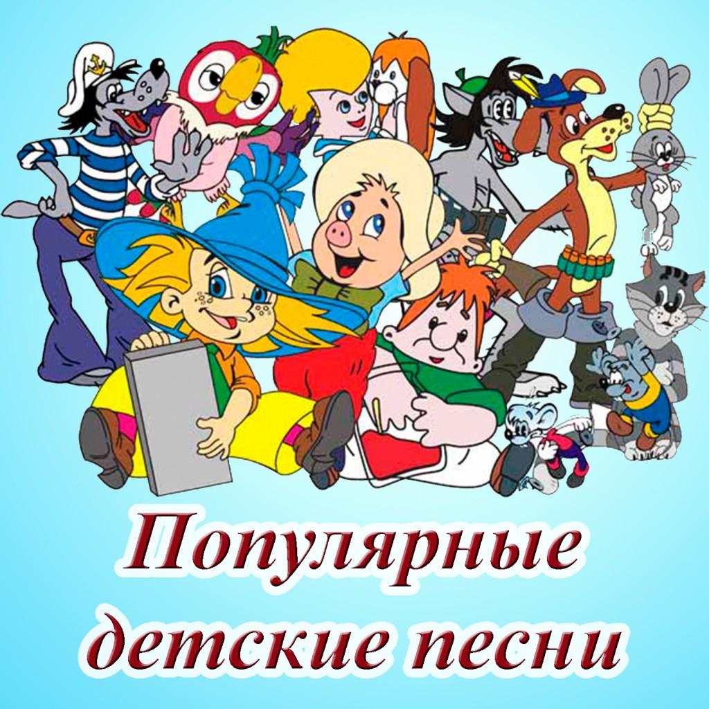 Популярные детские песни