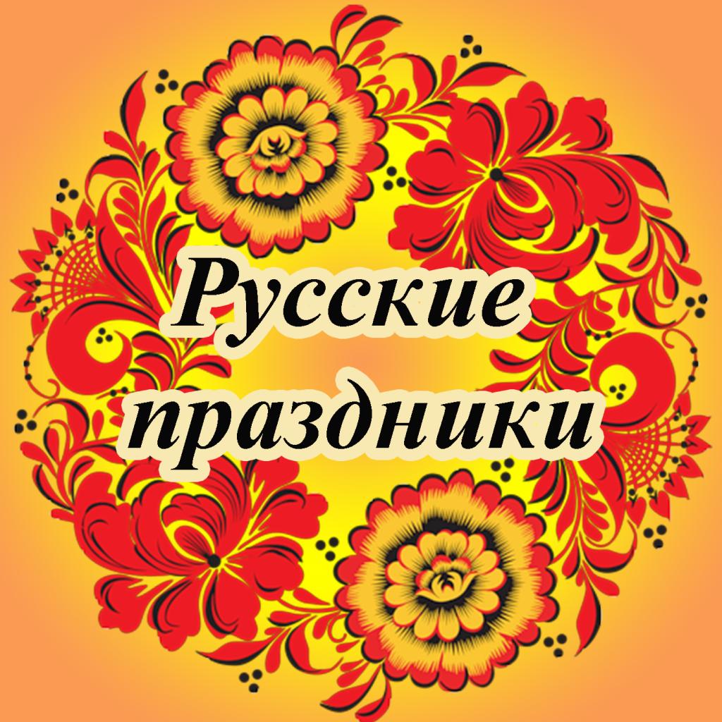 Русские праздники