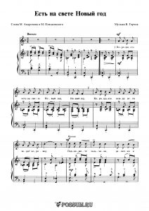 """Песня """"Есть на свете новый год"""" Е. Герчик: ноты"""