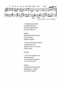 """Песня """"Грустный журавушка"""" З. Роот: ноты"""