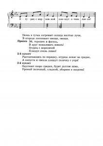 """""""Хоровод овощей"""" Н. Лукониной: ноты"""