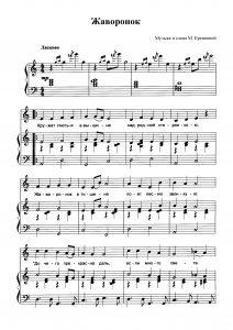 """Песня """"Жаворонок"""" М. Еремеевой: ноты"""