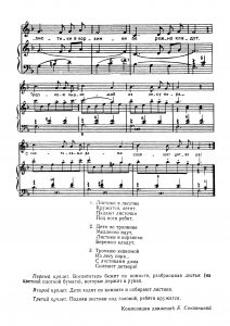 "Песня ""Листики"" Р. Рустамова: ноты"