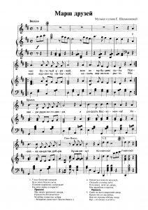 """Песня """"Марш друзей"""" Е. Шаламоновой: ноты"""