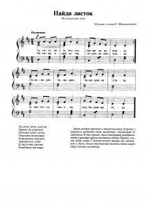"""Песня-игра """"Найди листок"""" Е. Шаламоновой: ноты"""