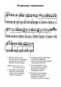 """Песня """"Огородная-хороводная"""": ноты"""