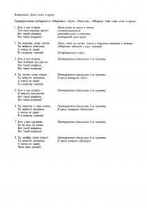"""Песня """"Огородная-хороводная"""" Б. Можжевелова: ноты"""