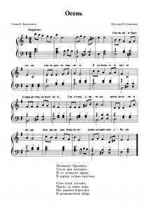 """Песня """"Осень"""" Н. Елисеева: ноты"""