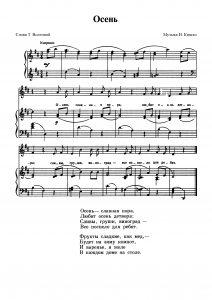 """Песня """"Осень"""" Н. Кишко: ноты"""