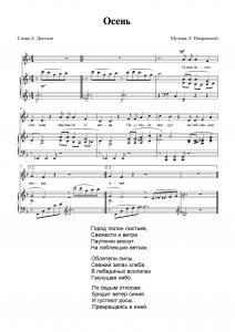 """Песня """"Осень"""" Л. Покровской: ноты"""