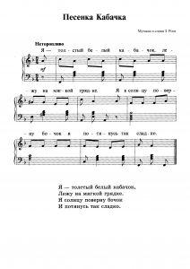 Песенка Кабачка З. Роот: ноты