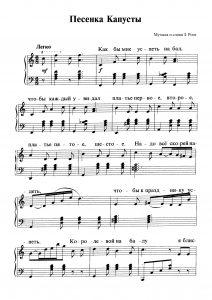 Песенка Капусты З. Роот: ноты