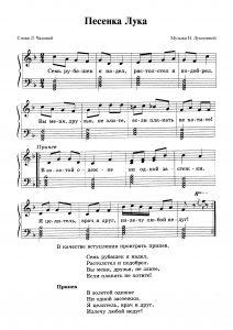 Песенка Лука Н. Лукониной: ноты