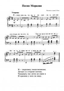 Песня Морковки З. Роот: ноты