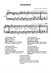 """Песня """"Урожайная"""" Г. Вихаревой: ноты"""