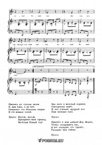 """Песня """"Веселый Новый год"""" М. Михайловой: ноты"""
