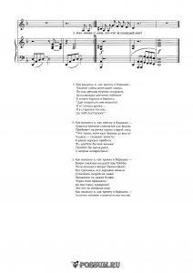 """Песня """"Дед Мороз"""" Е. Зарицкой: ноты"""