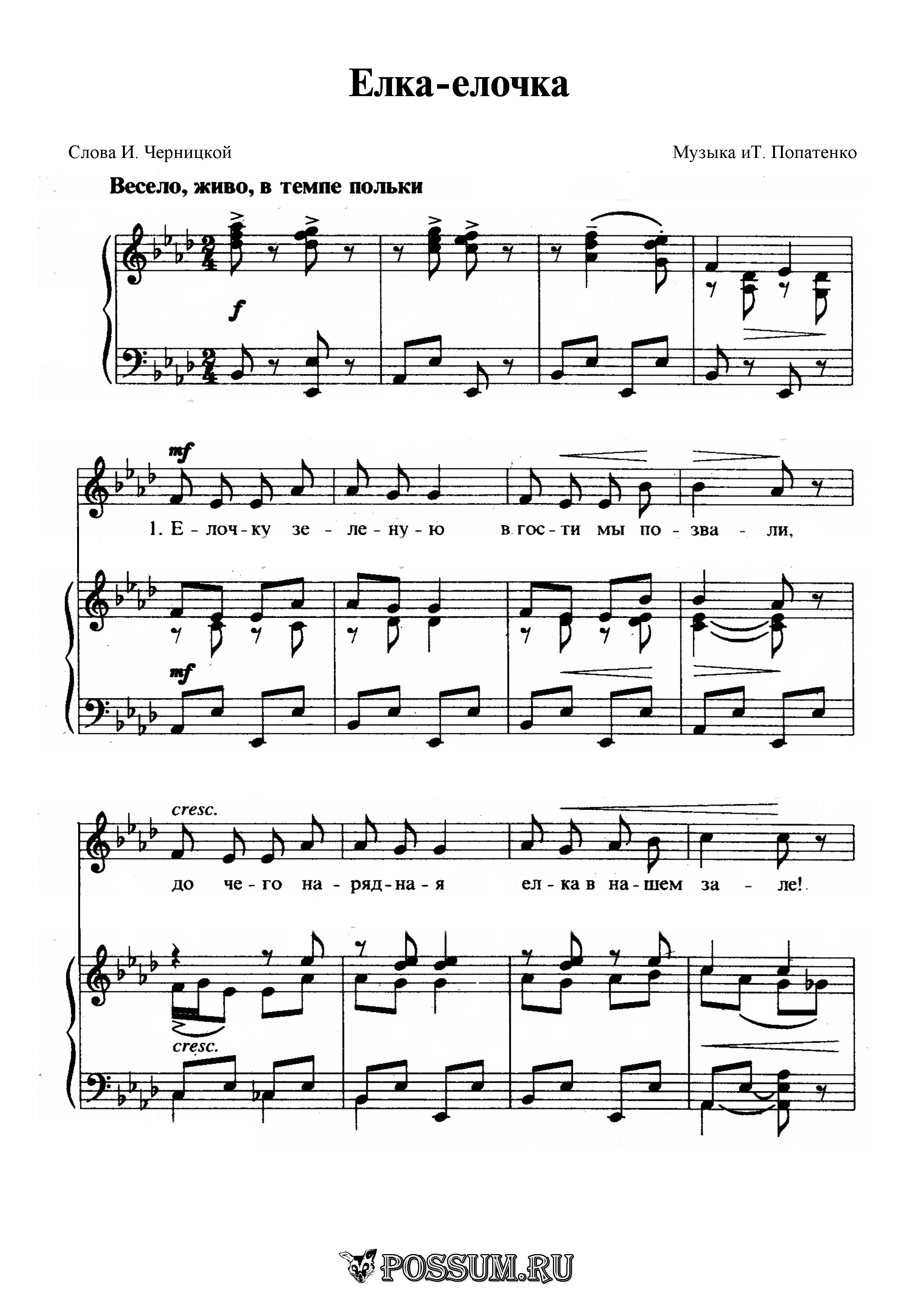 Детские песни про елку mp3 скачать бесплатно