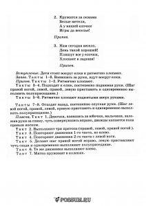 """Песня """"Елка-елочка"""" Т. Попатенко: ноты"""