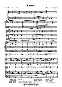 """Песня """"Ёлочка"""" (У ребяток наших) Н. Бахутовой: ноты"""
