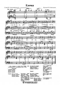 """Песня """"Ёлочка"""" (Ай да ёлочка) Ю. Комалькова: ноты"""