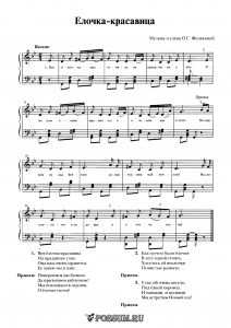 """Песня """"Ёлочка-красавица"""" О.Г. Филякиной: ноты"""