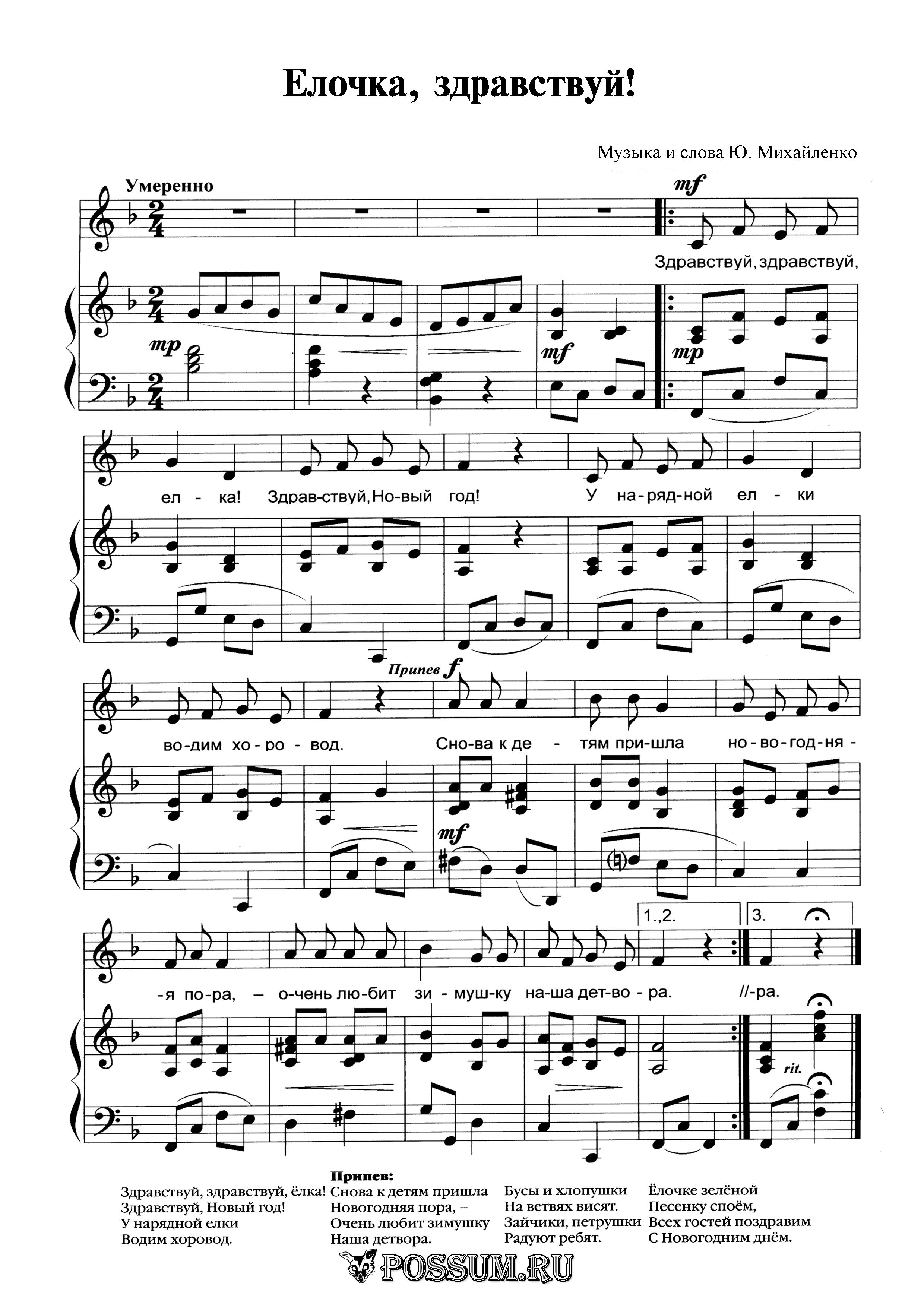 Ноты песни про елочку и новый год