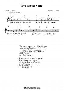 """Песня """"Это ёлочка у нас"""" Ю. Слонова: ноты"""